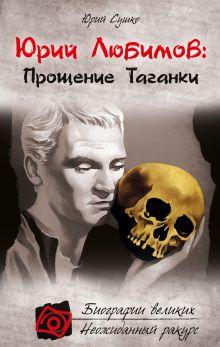 Сушко Ю.М. - Юрий Любимов: Прощение Таганки обложка книги