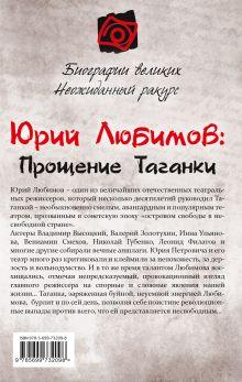 Обложка сзади Юрий Любимов: Прощение Таганки Юрий Сушко