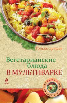 - Вегетарианские блюда в мультиварке обложка книги