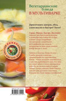 Обложка сзади Вегетарианские блюда в мультиварке