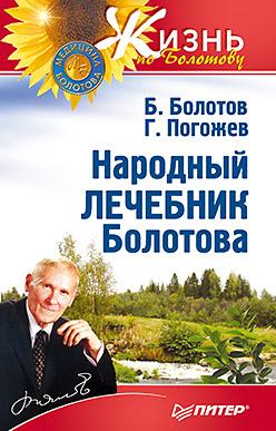 Народный лечебник Болотова Болотов Б.В.