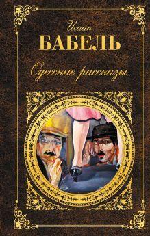 Бабель И.Э. - Одесские рассказы обложка книги