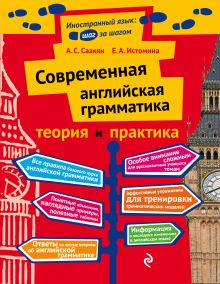 Обложка Современная английская грамматика: теория и практика