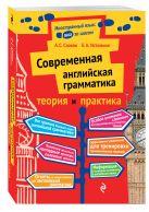 А.С. Саакян, Е.А. Истомина - Современная английская грамматика: теория и практика' обложка книги