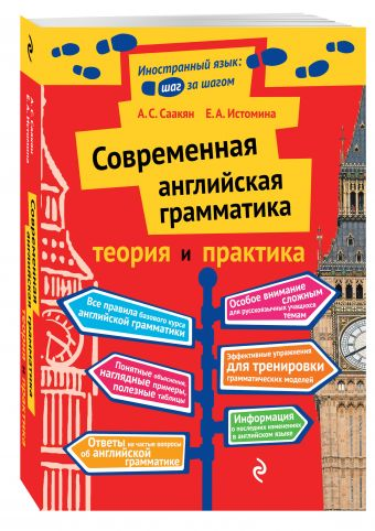 Современная английская грамматика: теория и практика А.С. Саакян, Е.А. Истомина