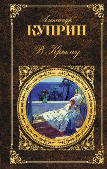 В Крыму обложка книги