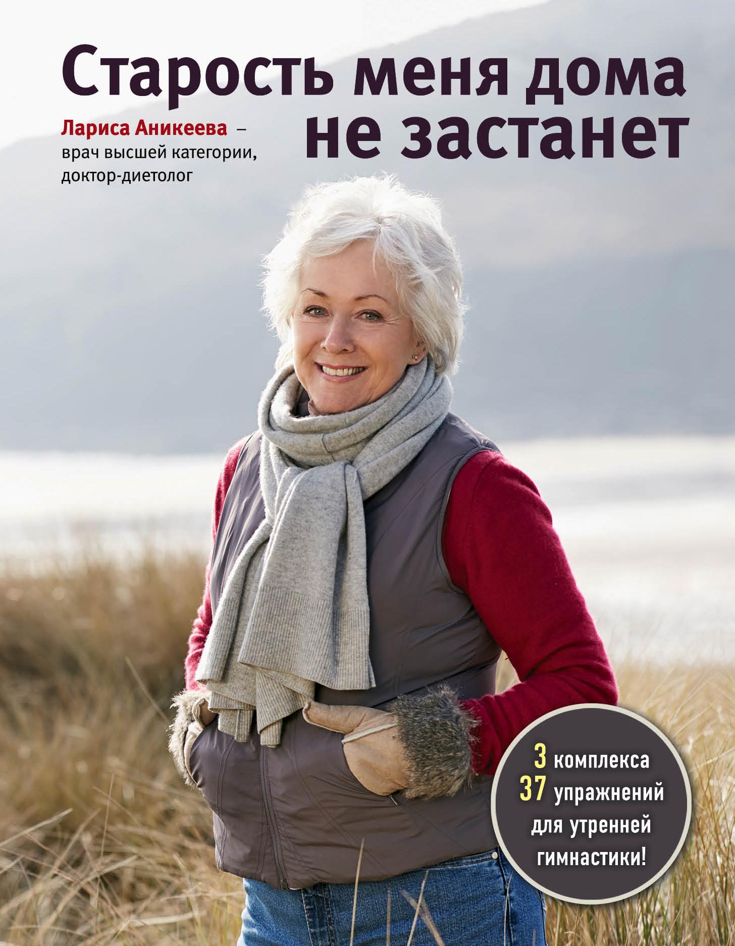 Старость меня дома не застанет ( Аникеева Л.Ш.  )