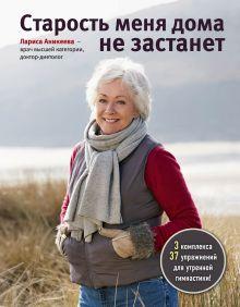 Аникеева Л.Ш. - Старость меня дома не застанет обложка книги