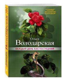 Володарская О. - Каждый день как последний обложка книги
