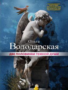 Володарская О. - Две половинки темной души обложка книги