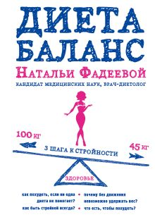 Фадеева Н.И. - Диета Баланс обложка книги