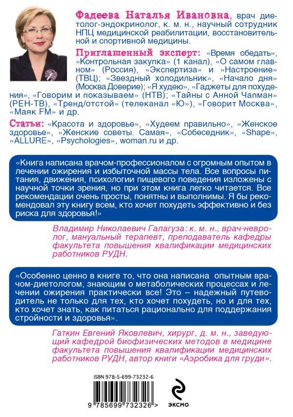 фадеева наталья ивановна диетолог