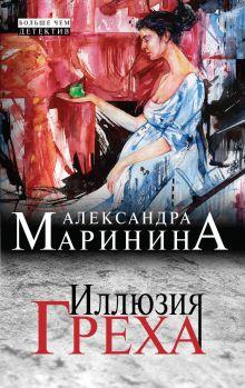 Маринина А. - Иллюзия греха обложка книги