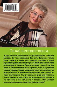 Обложка сзади Гений пустого места Татьяна Устинова