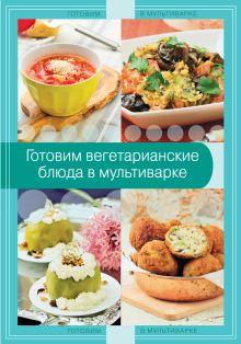 - Готовим вегетарианские блюда в мультиварке обложка книги