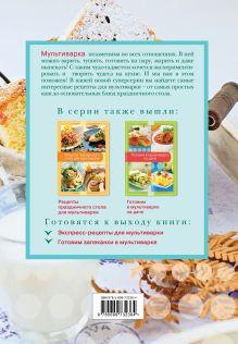 Обложка сзади Готовим вегетарианские блюда в мультиварке