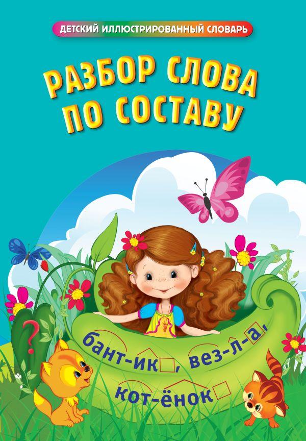 Разбор слова по составу Руднева А.В., сост.