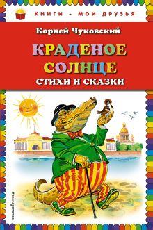 Обложка Краденое солнце. Стихи и сказки (ил. В. Канивца) Корней Чуковский
