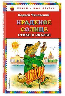 Чуковский К.И. - Краденое солнце. Стихи и сказки обложка книги