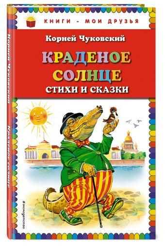 Краденое солнце. Стихи и сказки Чуковский К.И.