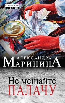 Маринина А. - Не мешайте палачу обложка книги