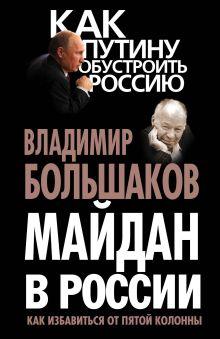 Большаков В.В. - Майдан в России? Как избавиться от пятой колонны обложка книги