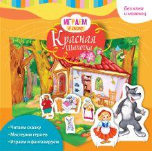 Перро Ш. - Играем в сказку. Красная Шапочка обложка книги