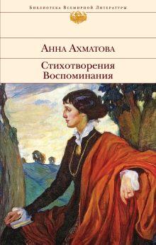 Ахматова А.А. - Стихотворения. Воспоминания обложка книги