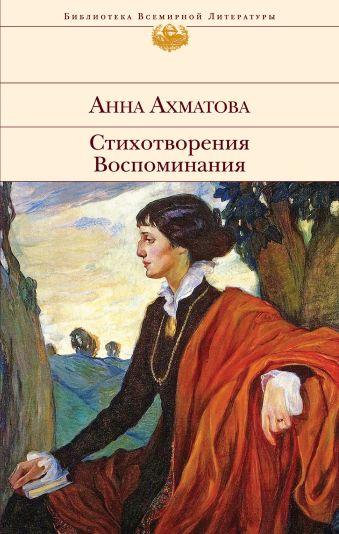Стихотворения. Воспоминания Ахматова А.А.