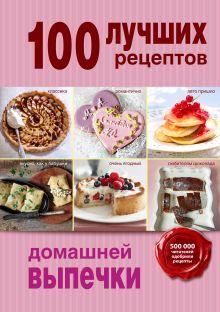- 100 лучших рецептов домашней выпечки обложка книги