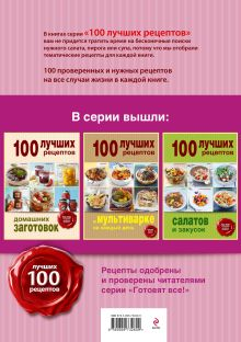 Обложка сзади 100 лучших рецептов домашней выпечки