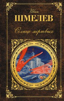 Шмелев И.С. - Солнце мертвых обложка книги