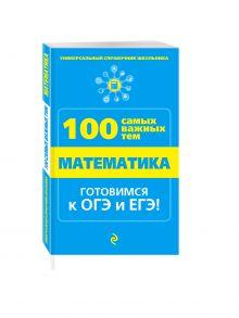 Виноградова Т.М. - Математика обложка книги