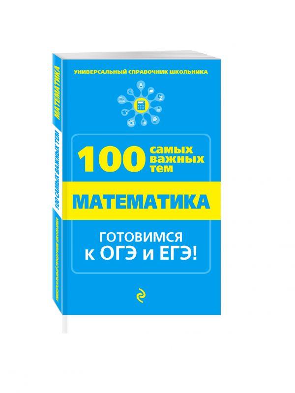 Математика Виноградова Т.М.