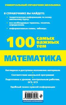Обложка сзади Математика Т.М. Виноградова