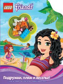 - Подружки, пляж и веселье! обложка книги