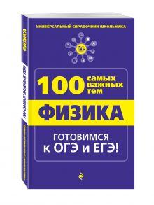 Линдберг И.В. - Физика обложка книги