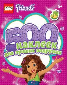 - 500 наклеек для лучших подружек обложка книги