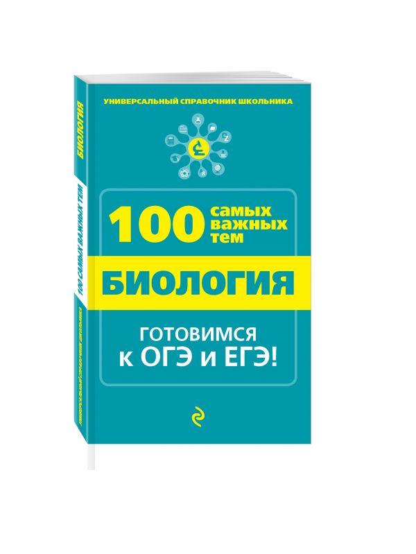 Биология Джамеев В.Ю.