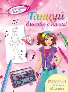 - Танцуй вместе с нами! Раскраски с цветным образцом обложка книги