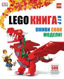 - LEGO Книга игр обложка книги