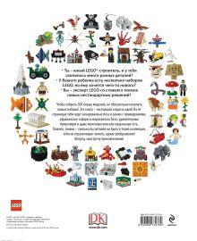 Обложка сзади LEGO Книга игр