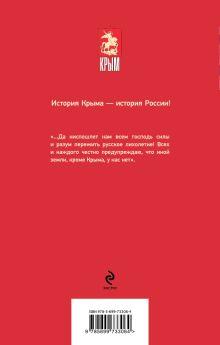 Обложка сзади Бег Михаил Булгаков