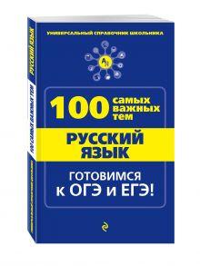 Русский язык обложка книги