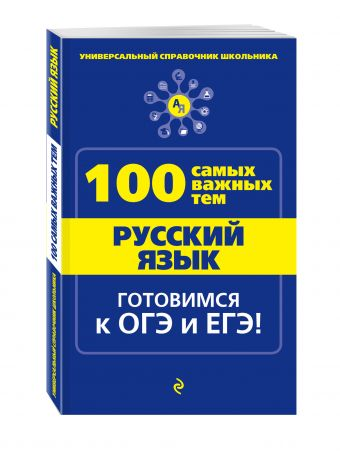 Русский язык Белецкая Т.А.