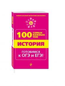 Дедурин Г.Г. - История обложка книги