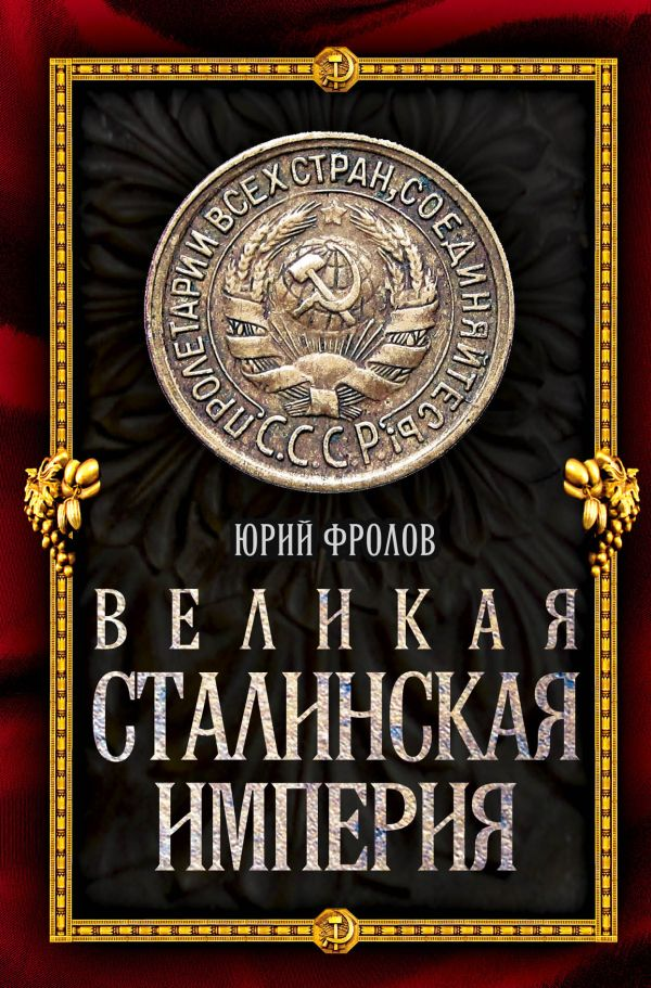 Великая сталинская империя Фролов Ю.М.