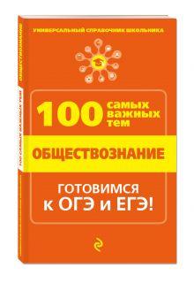 Дедурин Г.Г. - Обществознание обложка книги