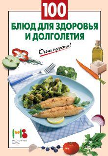 - 100 блюд для здоровья и долголетия обложка книги