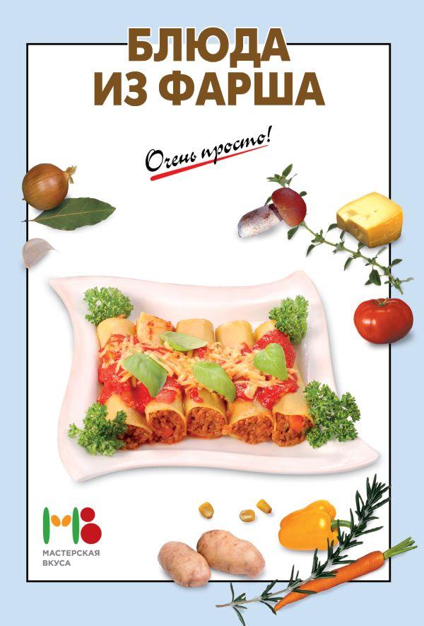 Блюда из фарша 'львовянки'вкуснейший рецепт что можно приготовить.